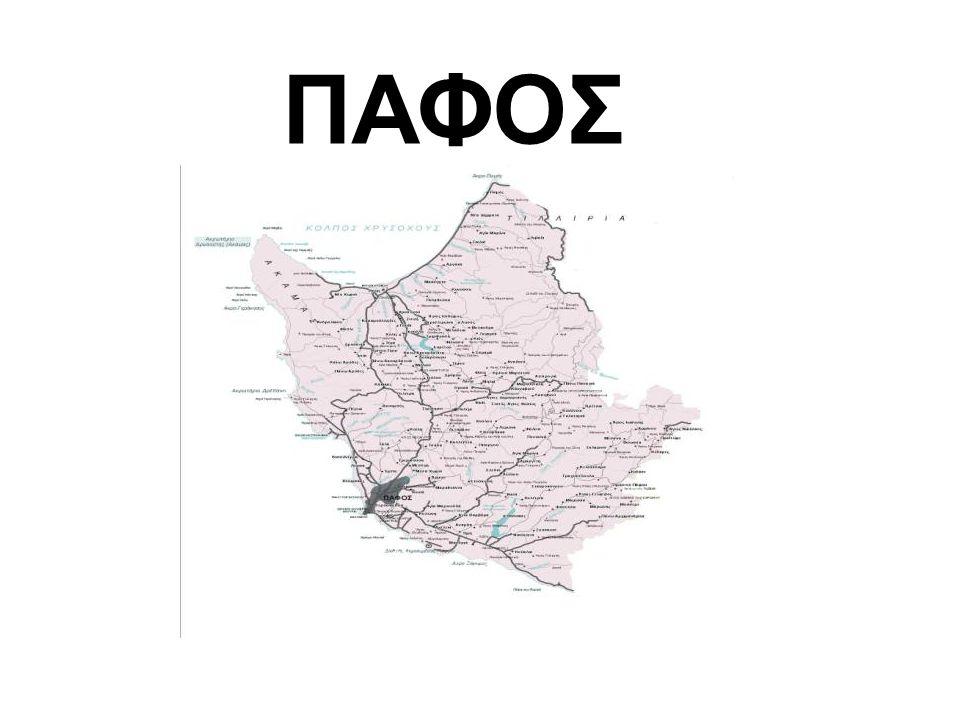 ΠΑΦΟΣ