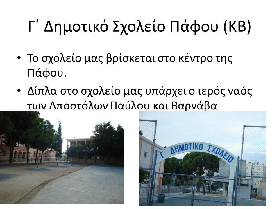Γ΄ Δημοτικό Σχολείο Πάφου (ΚΒ) Το σχολείο μας βρίσκεται στο κέντρο της Πάφου. Δίπλα στο σχολείο μας υπάρχει ο ιερός ναός των Αποστόλων Παύλου και Βαρν