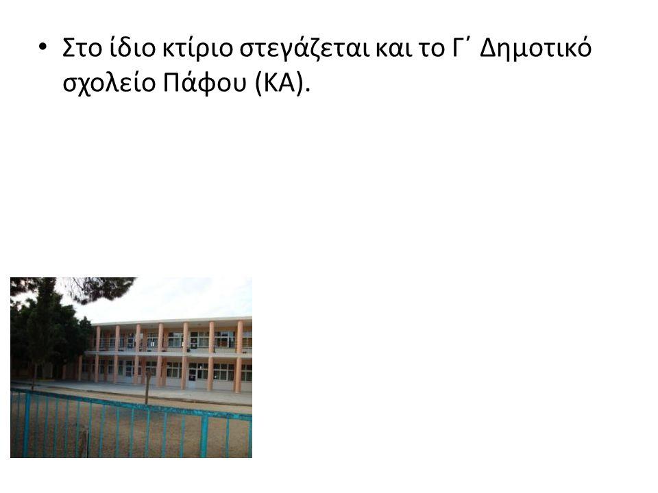 Στο ίδιο κτίριο στεγάζεται και το Γ΄ Δημοτικό σχολείο Πάφου (ΚΑ).