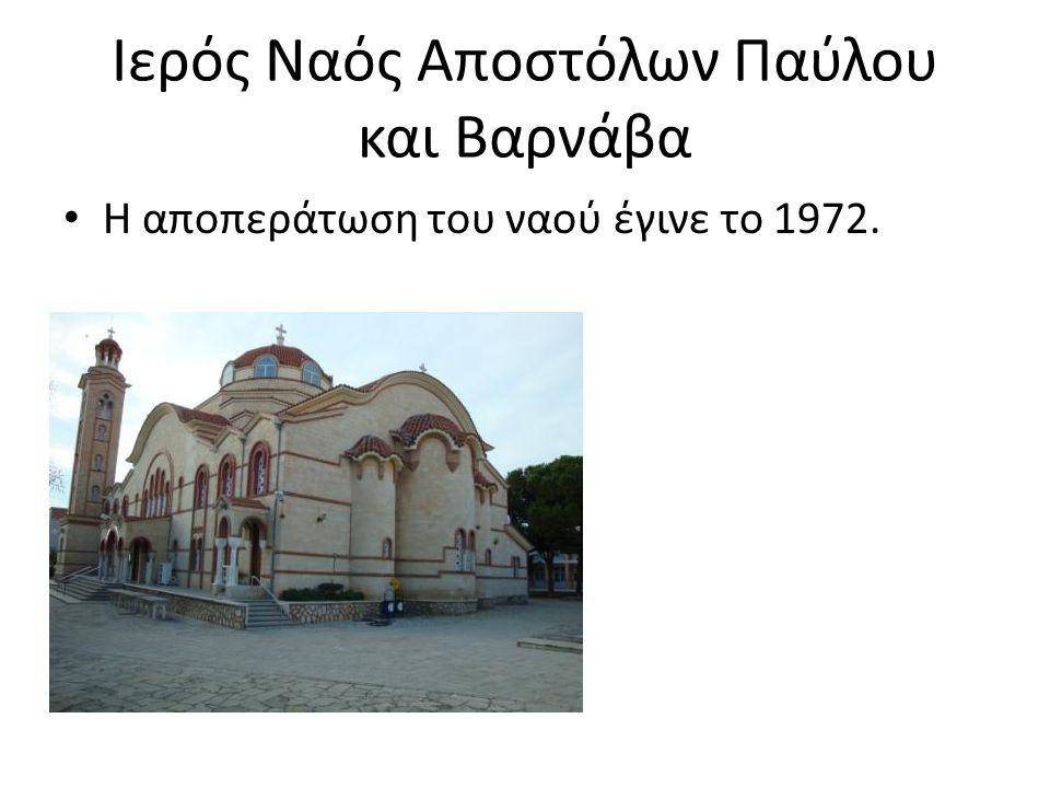 Ιερός Ναός Αποστόλων Παύλου και Βαρνάβα Η αποπεράτωση του ναού έγινε το 1972.