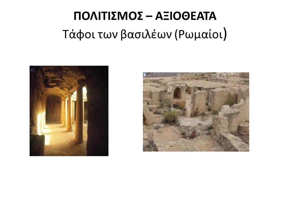 ΠΟΛΙΤΙΣΜΟΣ – ΑΞΙΟΘΕΑΤΑ Τάφοι των βασιλέων (Ρωμαίοι )