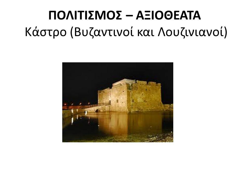 ΠΟΛΙΤΙΣΜΟΣ – ΑΞΙΟΘΕΑΤΑ Κάστρο (Βυζαντινοί και Λουζινιανοί)