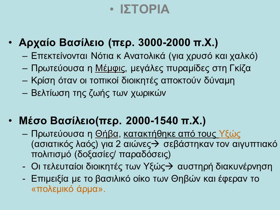 Νέο Βασίλειο(1540-1075 π.Χ.) –Πρωτεύουσα η Θήβα- εκδίωξη των Υξώς –Τούθμωσις ο Γ' (15ος αι.)  επέκταση συνόρων (Ανατολικά και Νότια) –Ακενατών (14ος αι.)  θέλησε να επιβάλει το μονοθεϊσμό, τη λατρεία του θεού Ήλιου  αποτυχία --Ραμσής ο Β' (13ος αι.):ονομάστηκε Μέγας –οικοδομική άνθηση- κυριαρχία στο εξωτερικό - εμπορικές σχέσεις –Μάχη του Καντές : εκδιώχνεται από τους Χετταίους  Γιατί απεικονίζεται ως νικητής; (παράθεμα) –Εμπορικές σχέσεις με Φοινίκη, Κρήτη, Αιγαίο