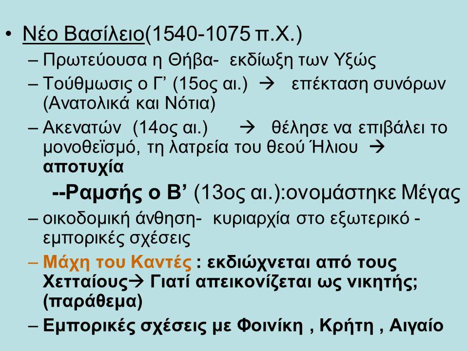 Νέο Βασίλειο(1540-1075 π.Χ.) –Πρωτεύουσα η Θήβα- εκδίωξη των Υξώς –Τούθμωσις ο Γ' (15ος αι.)  επέκταση συνόρων (Ανατολικά και Νότια) –Ακενατών (14ος
