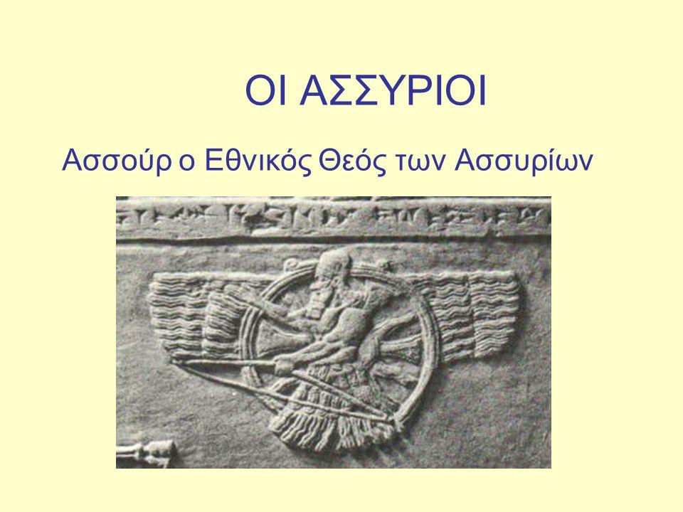 ΟΙ ΑΣΣΥΡΙΟΙ Ασσούρ ο Εθνικός Θεός των Ασσυρίων