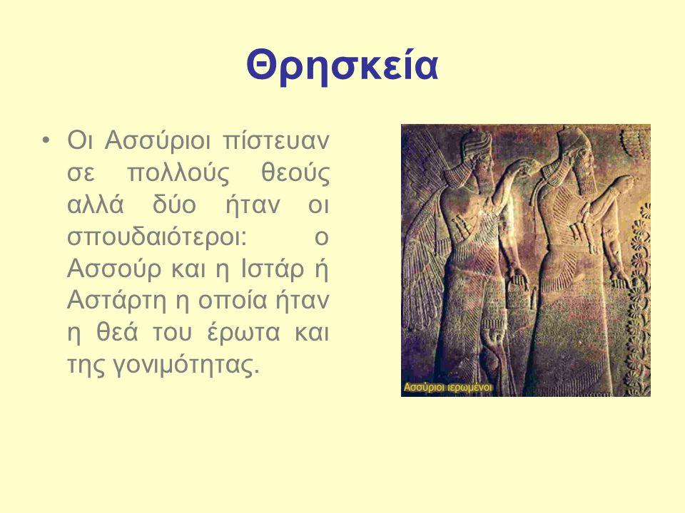 Θρησκεία Οι Ασσύριοι πίστευαν σε πολλούς θεούς αλλά δύο ήταν οι σπουδαιότεροι: ο Ασσούρ και η Ιστάρ ή Αστάρτη η οποία ήταν η θεά του έρωτα και της γονιμότητας.