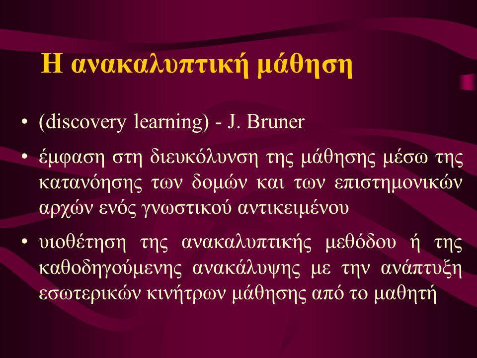 Η ανακαλυπτική μάθηση (discovery learning) - J. Bruner έμφαση στη διευκόλυνση της μάθησης μέσω της κατανόησης των δομών και των επιστημονικών αρχών εν