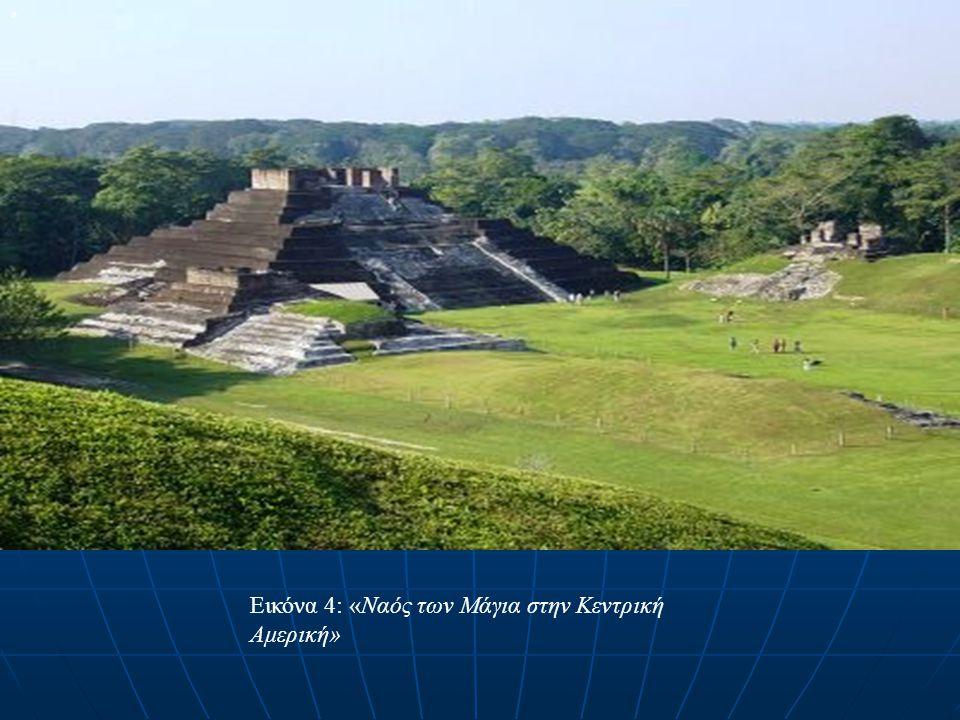 » Εικόνα 4: «Ναός των Μάγια στην Κεντρική Αμερική»