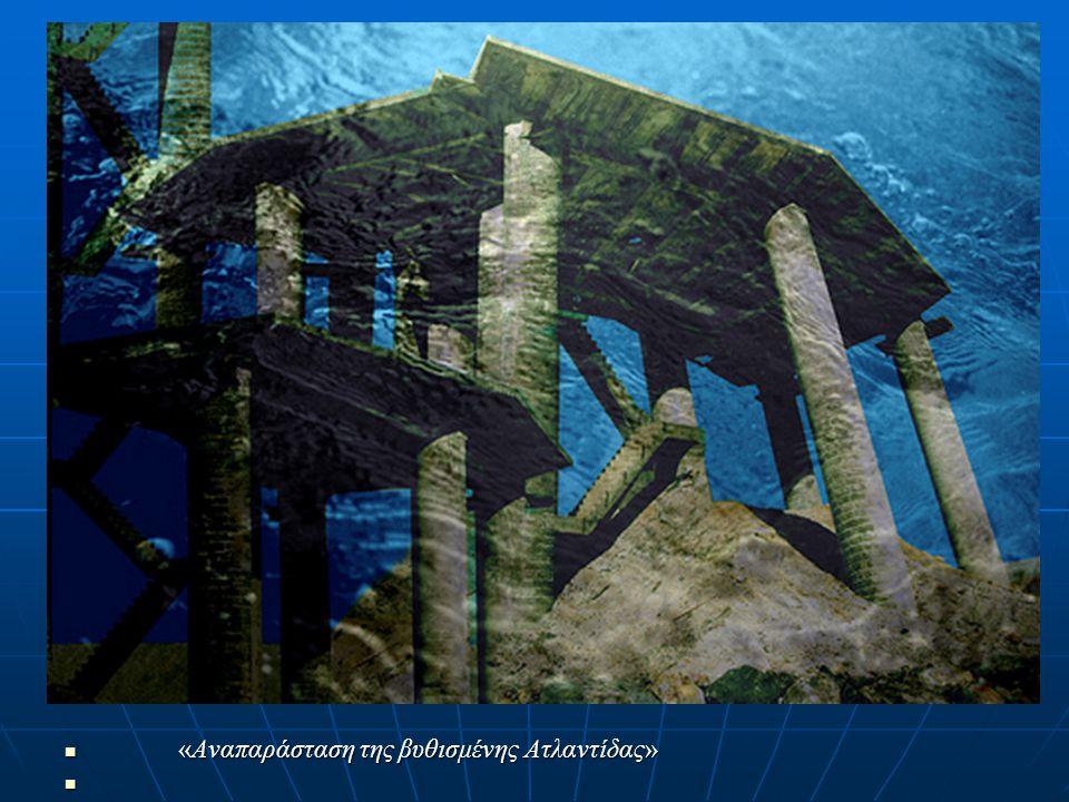 «Αναπαράσταση της βυθισμένης Ατλαντίδας» «Αναπαράσταση της βυθισμένης Ατλαντίδας»