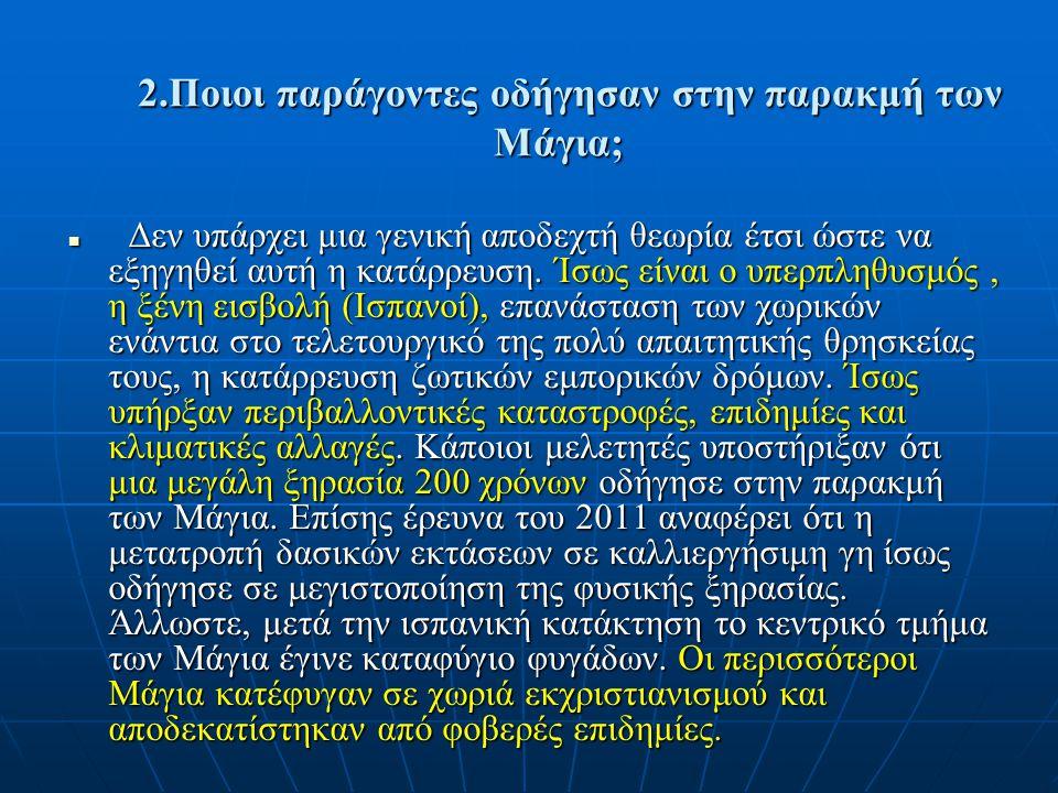 2.Ποιοι παράγοντες οδήγησαν στην παρακμή των Μάγια; 2.Ποιοι παράγοντες οδήγησαν στην παρακμή των Μάγια; Δεν υπάρχει μια γενική αποδεχτή θεωρία έτσι ώσ