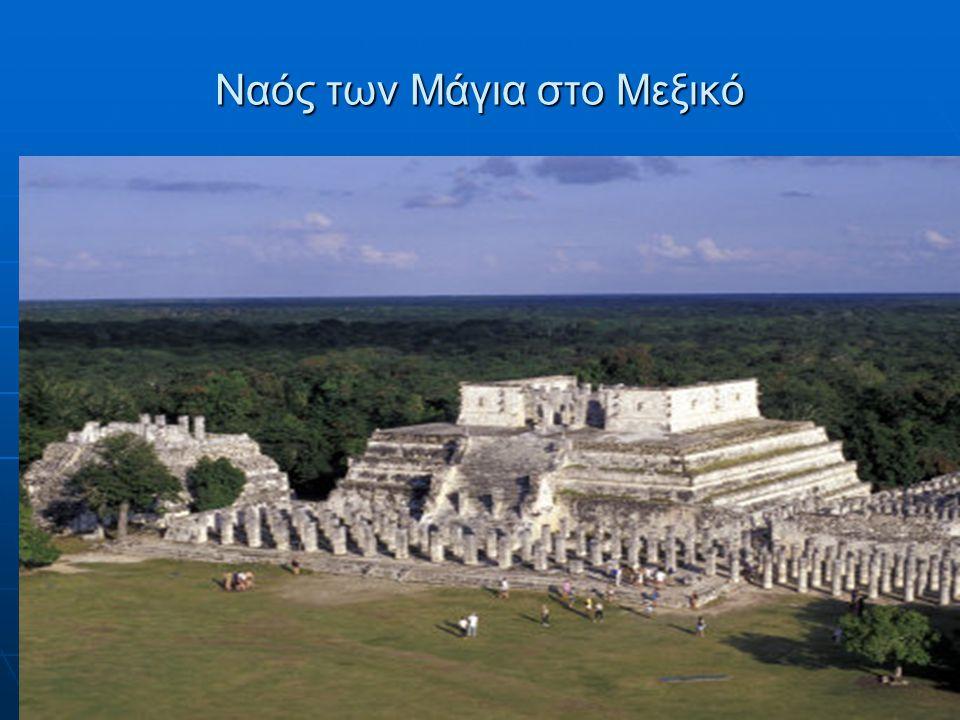 Ναός των Μάγια στο Μεξικό : «Ναός των Μάγια στο Μεξικό» : «Ναός των Μάγια στο Μεξικό»