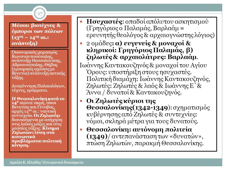 Μέσοι: βιοτέχνες & έμποροι των πόλεων (13 ος – 14 ος αι.: ανάπτυξη) Οικονομικός μαρασμός Κωνσταντινούπολης, ανάπτυξη Θεσσαλονίκης, Αδριανούπολης, Θήβας (εμπορικές σχέσεις με Βενετία) ανάπτυξη αστικής τάξης.
