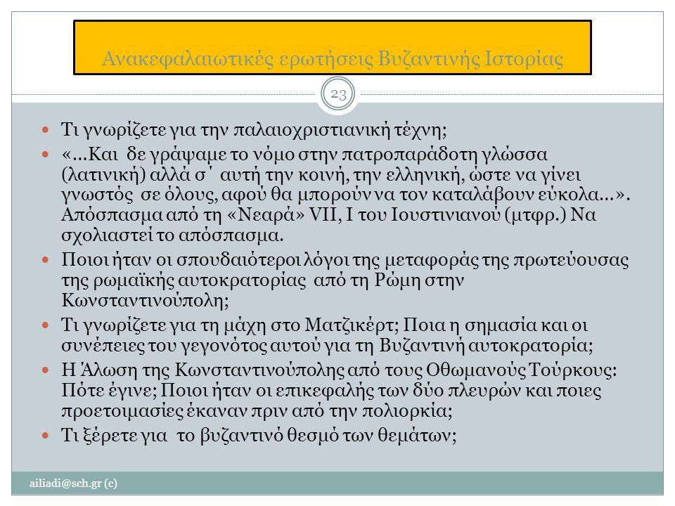 Ανακεφαλαιωτικές ερωτήσεις Βυζαντινής Ιστορίας Τι γνωρίζετε για την παλαιοχριστιανική τέχνη; «…Και δε γράψαμε το νόμο στην πατροπαράδοτη γλώσσα (λατινική) αλλά σ΄ αυτή την κοινή, την ελληνική, ώστε να γίνει γνωστός σε όλους, αφού θα μπορούν να τον καταλάβουν εύκολα…».