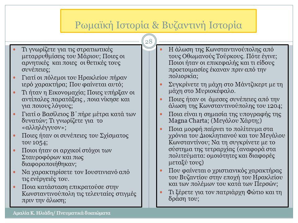 Ρωμαϊκή Ιστορία & Βυζαντινή Ιστορία Αμαλία Κ.