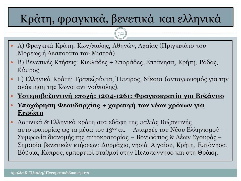 Κράτη, φραγκικά, βενετικά και ελληνικά Αμαλία Κ.