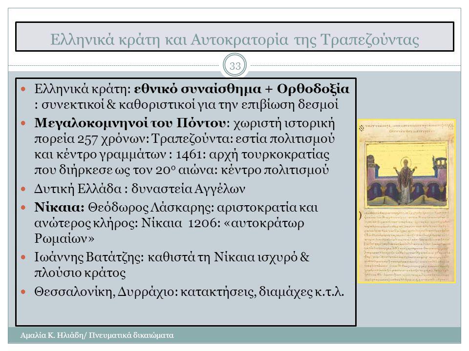 Ελληνικά κράτη και Αυτοκρατορία της Τραπεζούντας Αμαλία Κ.
