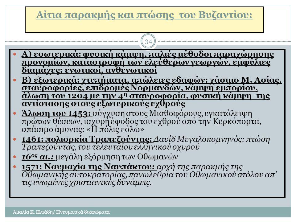 Αίτια παρακμής και πτώσης του Βυζαντίου: Αμαλία Κ.
