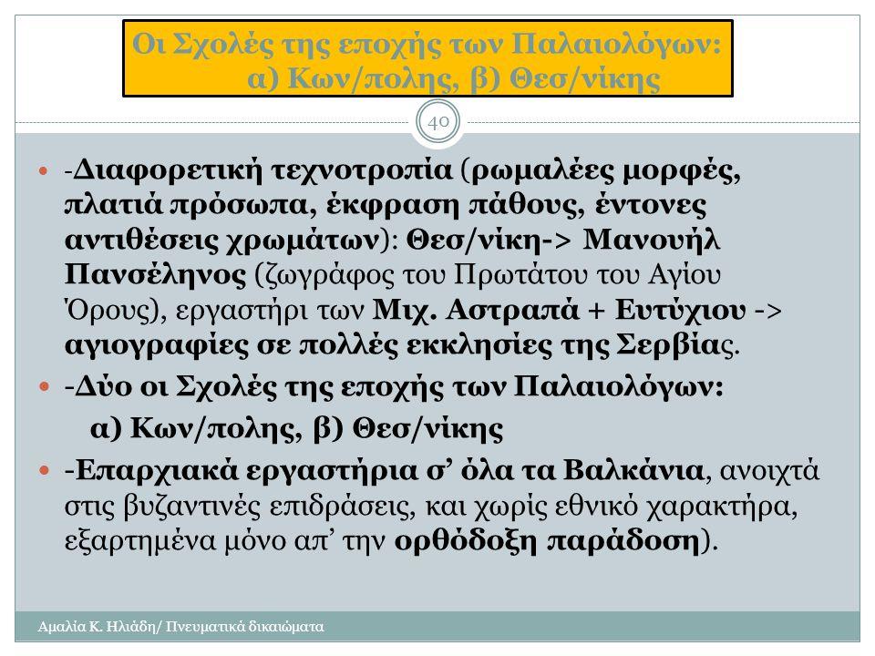 Οι Σχολές της εποχής των Παλαιολόγων: α) Κων/πολης, β) Θεσ/νίκης Αμαλία Κ.
