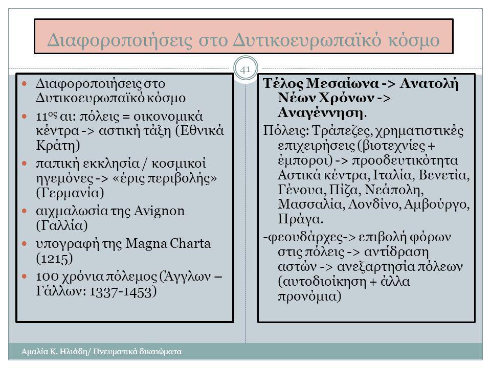 Διαφοροποιήσεις στο Δυτικοευρωπαϊκό κόσμο Αμαλία Κ.