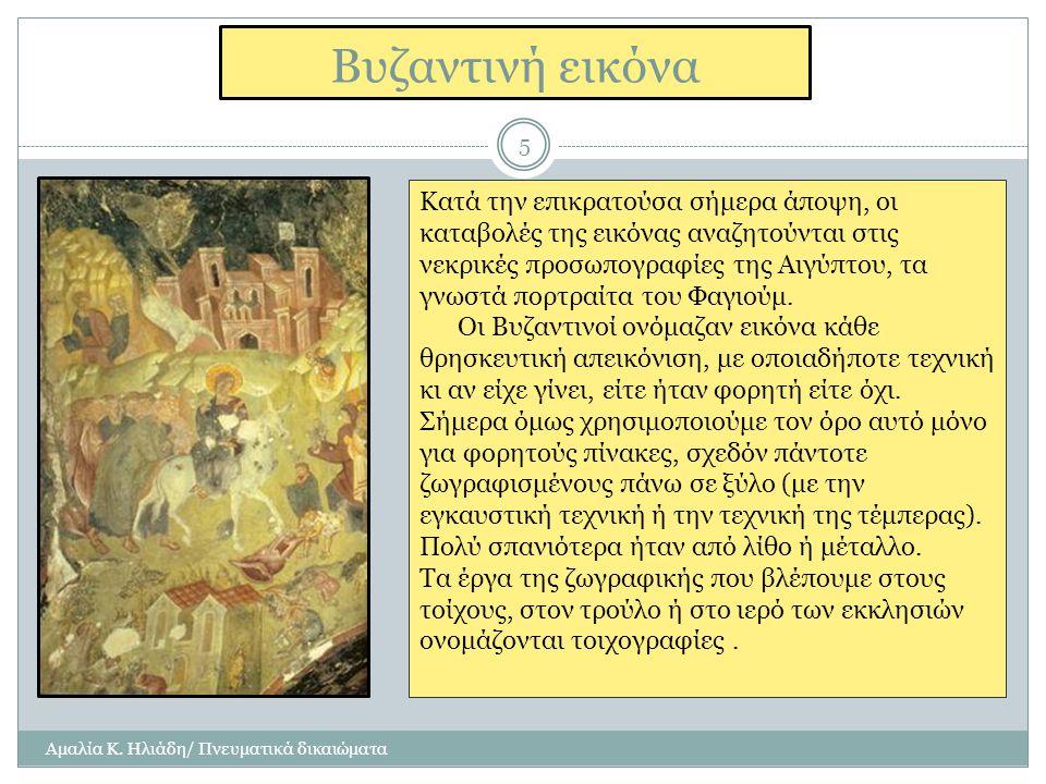 Βυζαντινή εικόνα Αμαλία Κ.