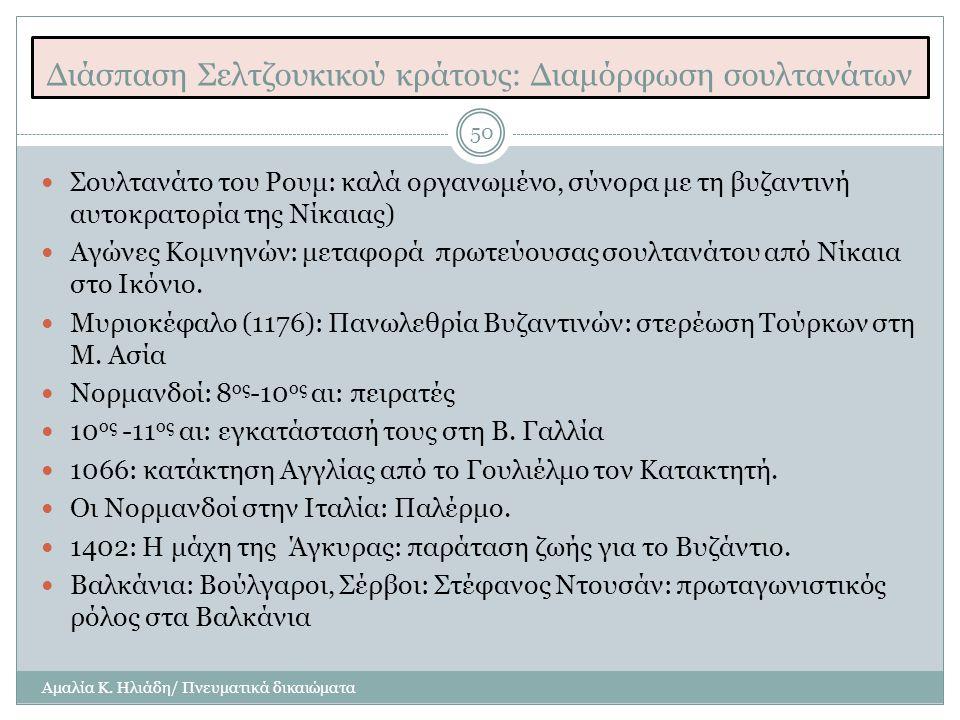 Διάσπαση Σελτζουκικού κράτους: Διαμόρφωση σουλτανάτων Αμαλία Κ.