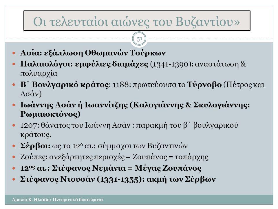 Οι τελευταίοι αιώνες του Βυζαντίου» Αμαλία Κ.