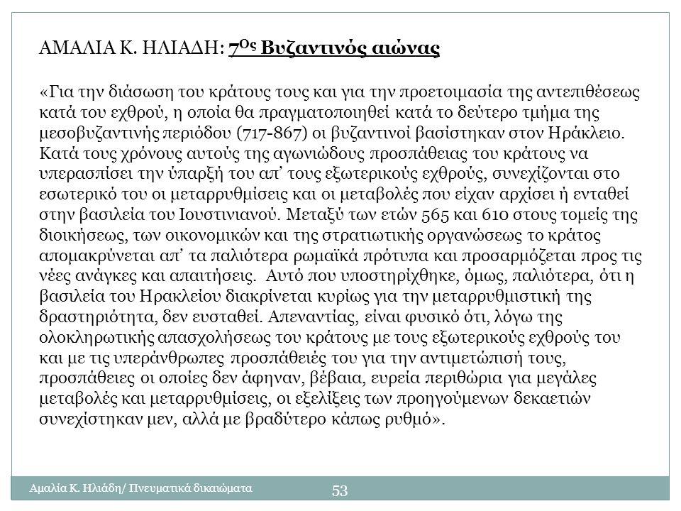 Αμαλία Κ.Ηλιάδη/ Πνευματικά δικαιώματα 53 ΑΜΑΛΙΑ Κ.