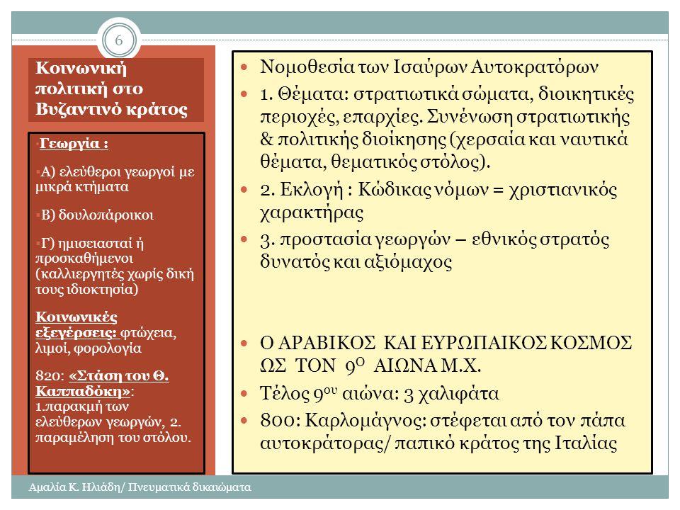 Κοινωνική πολιτική στο Βυζαντινό κράτος Γεωργία :  Α) ελεύθεροι γεωργοί με μικρά κτήματα  Β) δουλοπάροικοι  Γ) ημισειασταί ή προσκαθήμενοι (καλλιεργητές χωρίς δική τους ιδιοκτησία) Κοινωνικές εξεγέρσεις: φτώχεια, λιμοί, φορολογία 820: «Στάση του Θ.