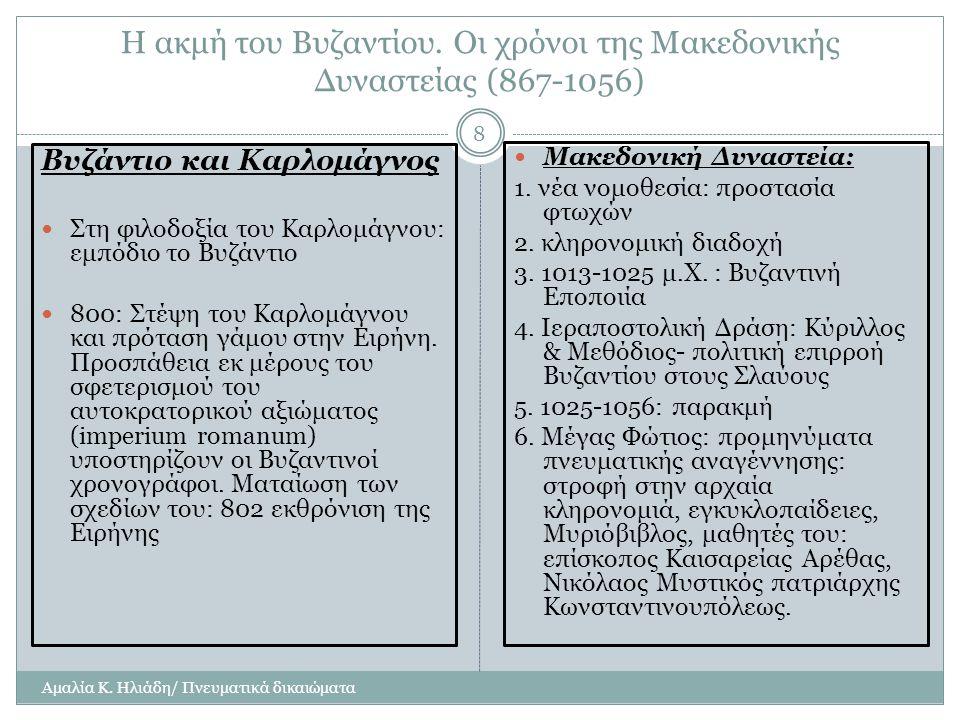 Η ακμή του Βυζαντίου.Οι χρόνοι της Μακεδονικής Δυναστείας (867-1056) Αμαλία Κ.