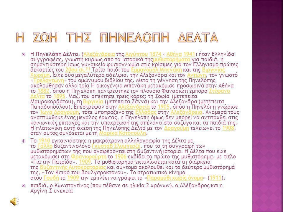  Η Πηνελόπη Δέλτα, (Αλεξάνδρεια της Αιγύπτου 1874 - Αθήνα 1941) ήταν Ελληνίδα συγγραφέας, γνωστή κυρίως από τα ιστορικά τηςμυθιστορήματα για παιδιά,