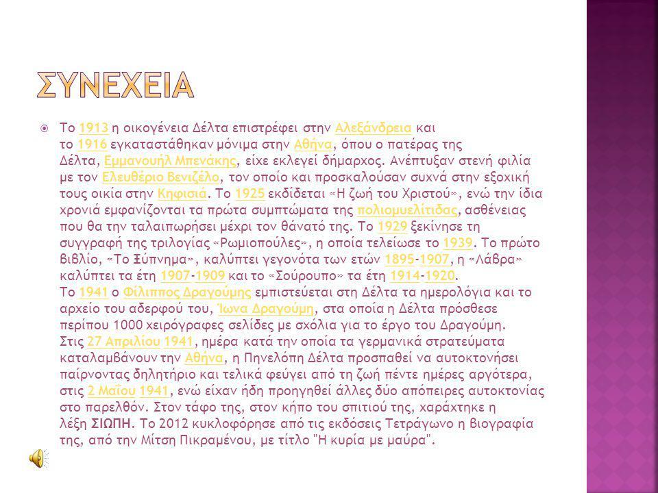  Το 1913 η οικογένεια Δέλτα επιστρέφει στην Αλεξάνδρεια και το 1916 εγκαταστάθηκαν μόνιμα στην Αθήνα, όπου ο πατέρας της Δέλτα, Εμμανουήλ Μπενάκης, ε