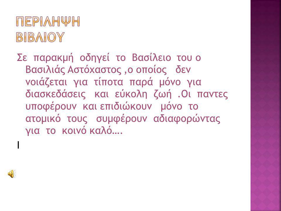 Σε παρακμή οδηγεί το Βασίλειο του ο Βασιλιάς Αστόχαστος,ο οποίος δεν νοιάζεται για τίποτα παρά μόνο για διασκεδάσεις και εύκολη ζωή.Οι παντες υποφέρου