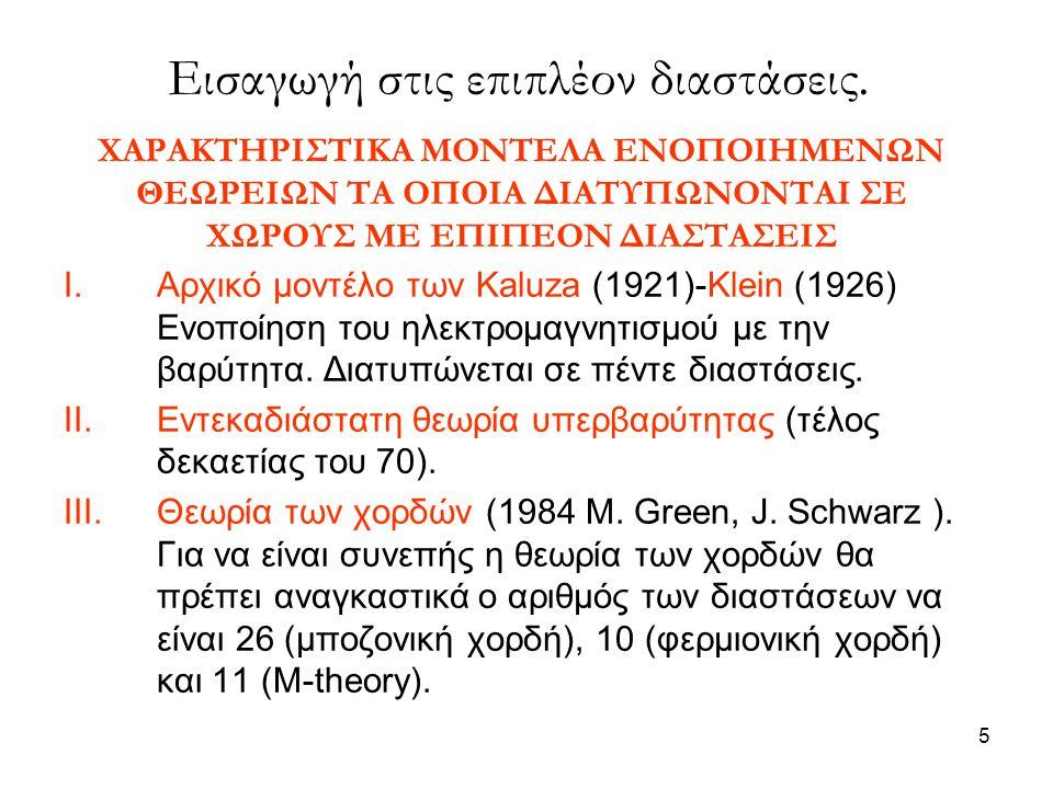 5 ΧΑΡΑΚΤΗΡΙΣΤΙΚΑ ΜΟΝΤΕΛΑ EΝΟΠΟΙΗΜΕΝΩΝ ΘΕΩΡΕΙΩΝ ΤΑ ΟΠΟΙΑ ΔΙΑΤΥΠΩΝΟΝΤΑΙ ΣΕ XΩΡΟΥΣ ΜΕ EΠΙΠΕΟΝ ΔΙΑΣΤΑΣΕΙΣ I.Αρχικό μοντέλο των Kaluza (1921)-Klein (1926)