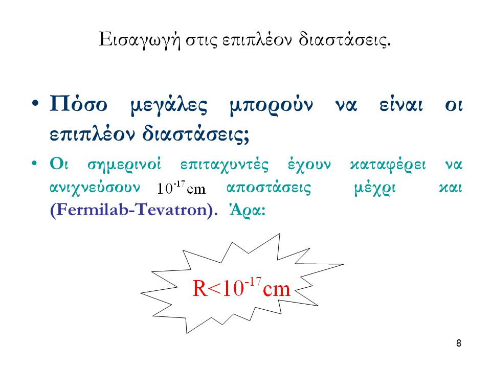 8 Πόσο μεγάλες μπορούν να είναι οι επιπλέον διαστάσεις; Οι σημερινοί επιταχυντές έχουν καταφέρει να ανιχνεύσουν αποστάσεις μέχρι και (Fermilab-Tevatro