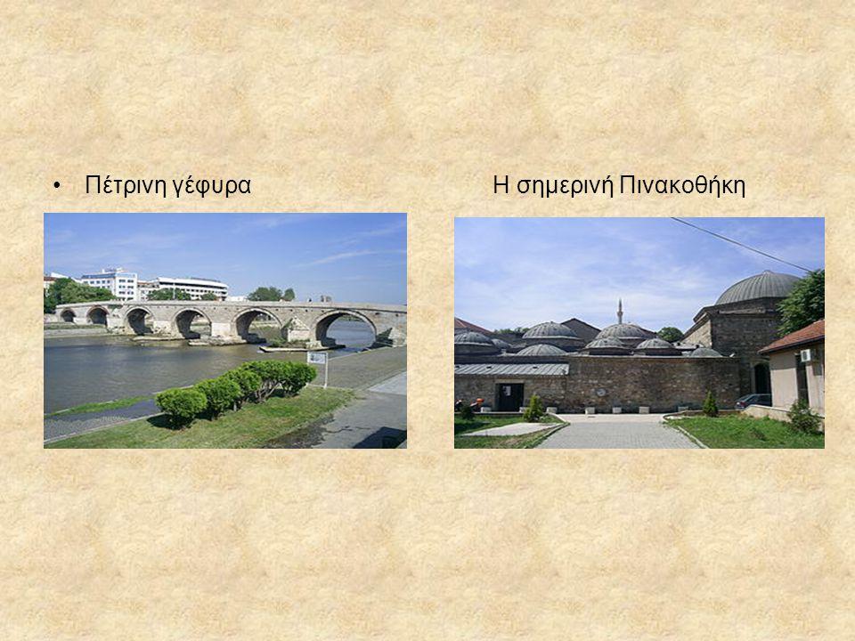 Πέτρινη γέφυρα Η σημερινή Πινακοθήκη