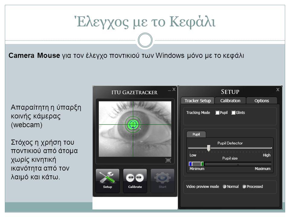 Έλεγχος με το Κεφάλι Camera Mouse για τον έλεγχο ποντικιού των Windows μόνο με το κεφάλι Απαραίτητη η ύπαρξη κοινής κάμερας (webcam) Στόχος η χρήση του ποντικιού από άτομα χωρίς κινητική ικανότητα από τον λαιμό και κάτω.