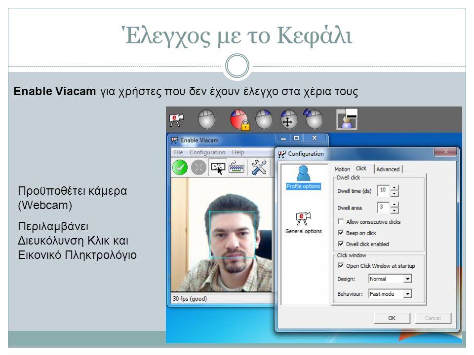 Έλεγχος με το Κεφάλι Enable Viacam για χρήστες που δεν έχουν έλεγχο στα χέρια τους Προϋποθέτει κάμερα (Webcam) Περιλαμβάνει Διευκόλυνση Κλικ και Εικονικό Πληκτρολόγιο