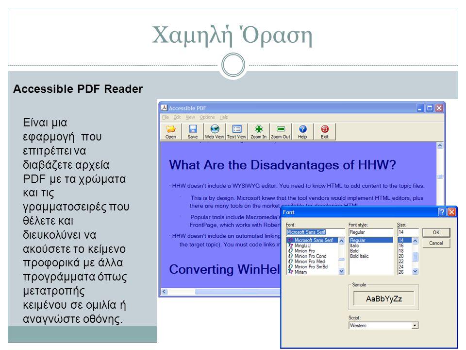 Χαμηλή Όραση Accessible PDF Reader Είναι μια εφαρμογή που επιτρέπει να διαβάζετε αρχεία PDF με τα χρώματα και τις γραμματοσειρές που θέλετε και διευκολύνει να ακούσετε το κείμενο προφορικά με άλλα προγράμματα όπως μετατροπής κειμένου σε ομιλία ή αναγνώστε οθόνης.