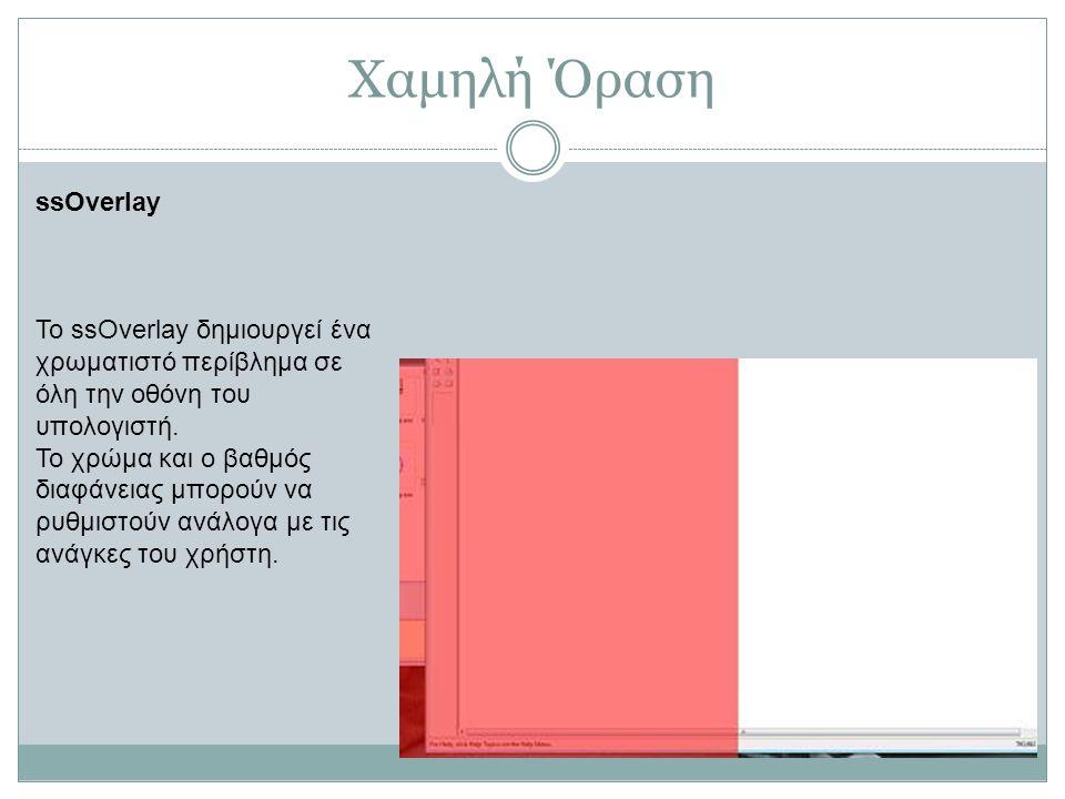 Χαμηλή Όραση ssOverlay Το ssOverlay δημιουργεί ένα χρωματιστό περίβλημα σε όλη την οθόνη του υπολογιστή.