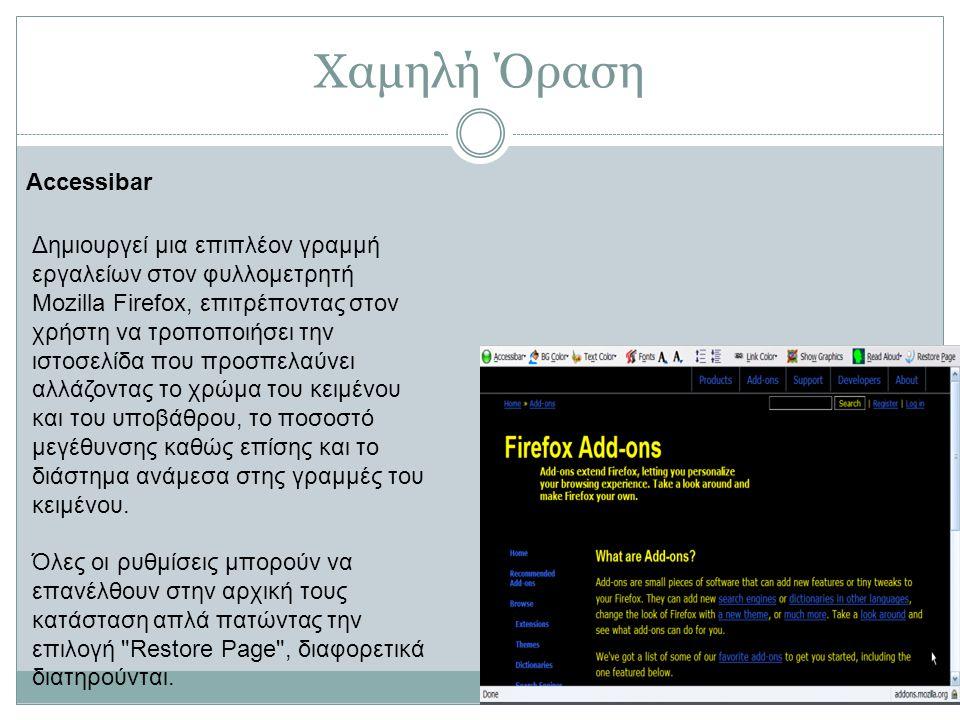 Χαμηλή Όραση Accessibar Δημιουργεί μια επιπλέον γραμμή εργαλείων στον φυλλομετρητή Mozilla Firefox, επιτρέποντας στον χρήστη να τροποποιήσει την ιστοσελίδα που προσπελαύνει αλλάζοντας το χρώμα του κειμένου και του υποβάθρου, το ποσοστό μεγέθυνσης καθώς επίσης και το διάστημα ανάμεσα στης γραμμές του κειμένου.