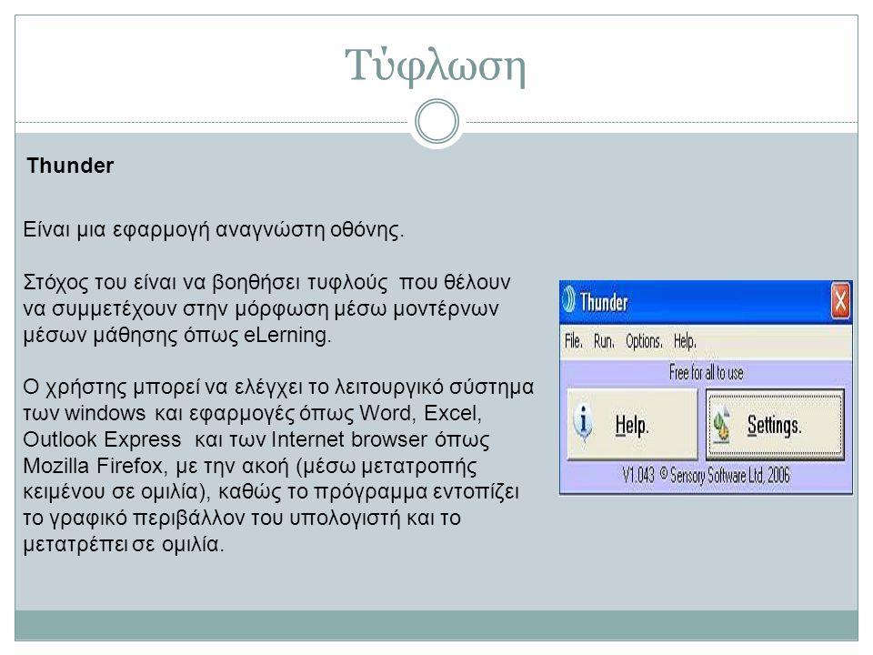 Τύφλωση Thunder Είναι μια εφαρμογή αναγνώστη οθόνης.