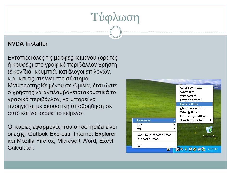 Τύφλωση NVDA Installer Εντοπίζει όλες τις μορφές κειμένου (ορατές ή κρυφές) στο γραφικό περιβάλλον χρήστη (εικονίδια, κουμπιά, κατάλογοι επιλογών, κ.α.