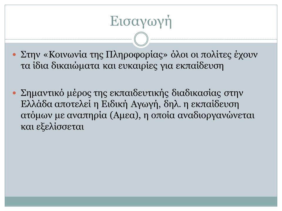 Εισαγωγή Στην «Κοινωνία της Πληροφορίας» όλοι οι πολίτες έχουν τα ίδια δικαιώματα και ευκαιρίες για εκπαίδευση Σημαντικό μέρος της εκπαιδευτικής διαδικασίας στην Ελλάδα αποτελεί η Ειδική Αγωγή, δηλ.