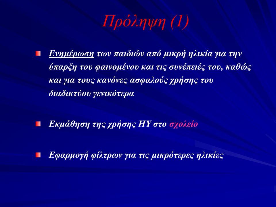 Πρόληψη (1) Ενημέρωση των παιδιών από μικρή ηλικία για την ύπαρξη του φαινομένου και τις συνέπειές του, καθώς και για τους κανόνες ασφαλούς χρήσης του