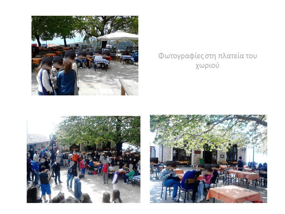 Φωτογραφίες στη πλατεία του χωριού