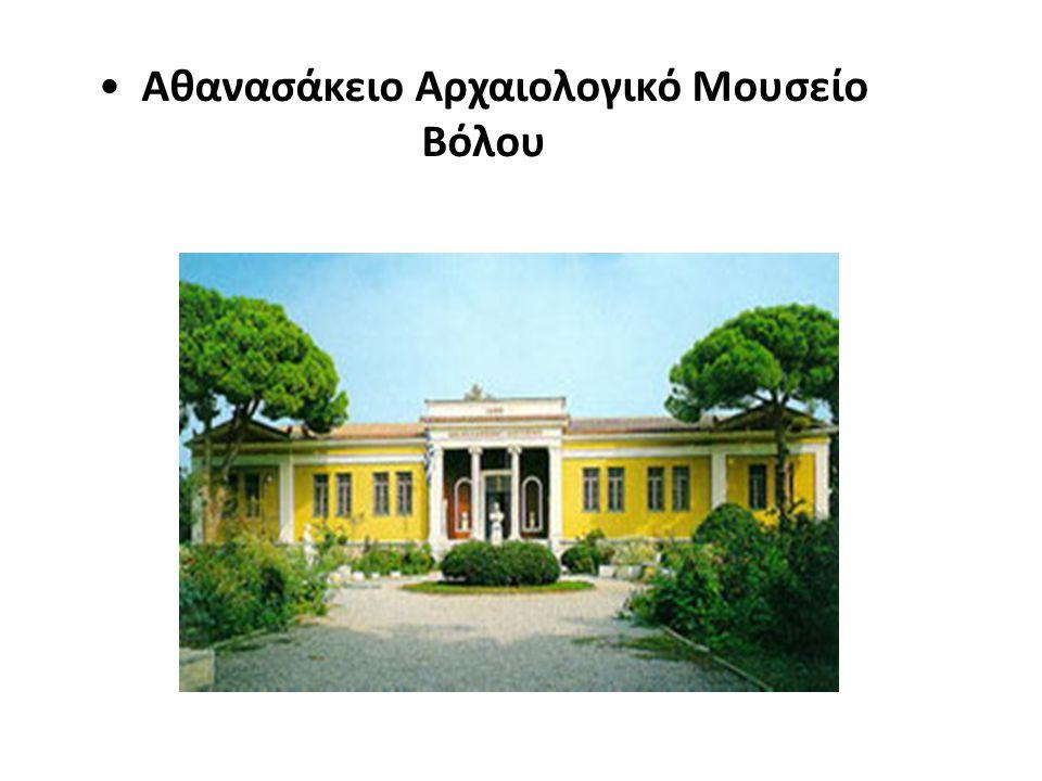 Αθανασάκειο Αρχαιολογικό Μουσείο Βόλου