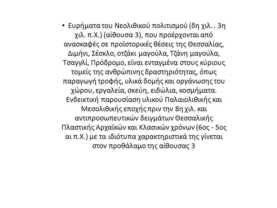 Ευρήματα του Νεολιθικού πολιτισμού (δη χιλ.. 3η χιλ. π.Χ.) (αίθουσα 3), που προέρχονται από ανασκαφές σε προϊστορικές θέσεις της Θεσσαλίας, Διμήνι, Σέ