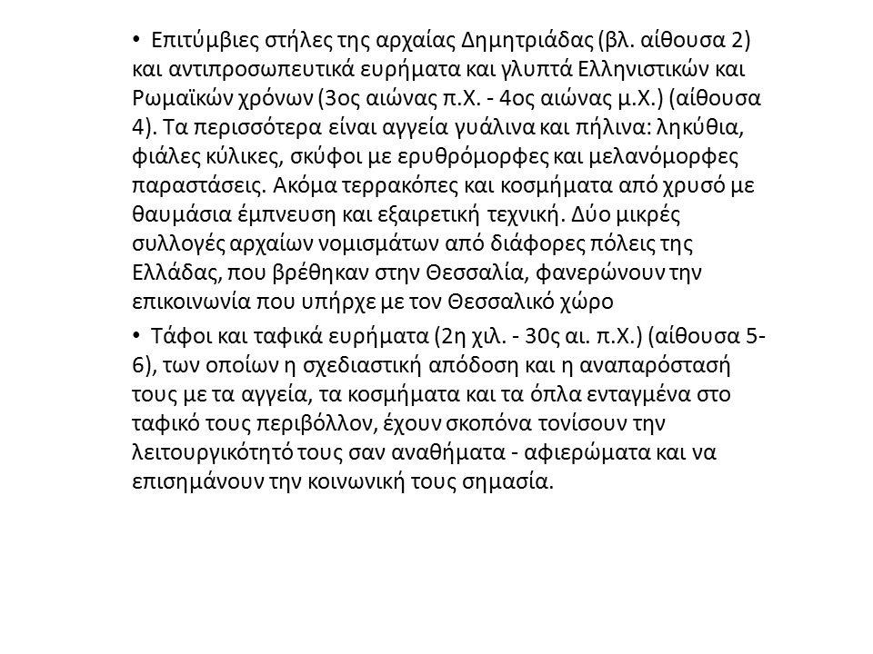 Επιτύμβιες στήλες της αρχαίας Δημητριάδας (βλ. αίθουσα 2) και αντιπροσωπευτικά ευρήματα και γλυπτά Ελληνιστικών και Ρωμαϊκών χρόνων (3ος αιώνας π.Χ. -