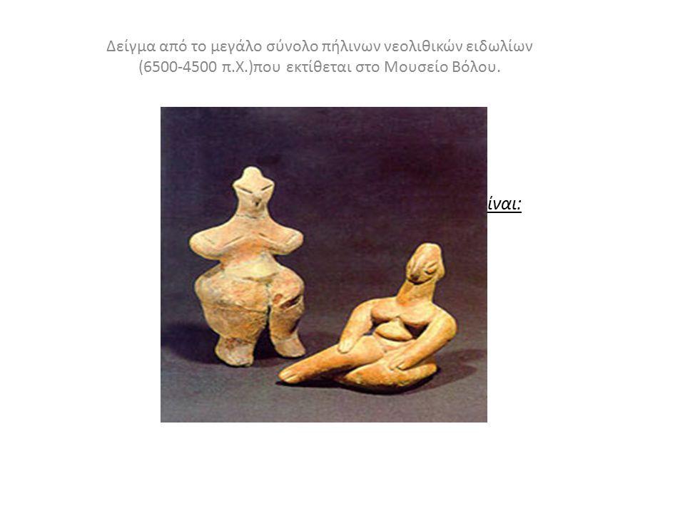 Σημαντικότερα εκθέματα του Μουσείου είναι: Δείγμα από το μεγάλο σύνολο πήλινων νεολιθικών ειδωλίων (6500-4500 π.Χ.)που εκτίθεται στο Μουσείο Βόλου.