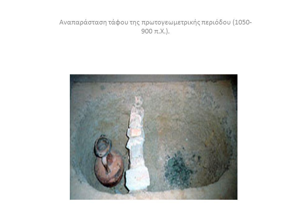 Αναπαράσταση τάφου της πρωτογεωμετρικής περιόδου (1050- 900 π.Χ.).